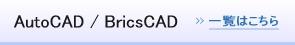 AutoCAD / BricsCAD 情報