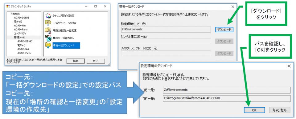 管理ツール一環境一括ダウンロード(NEW)画像