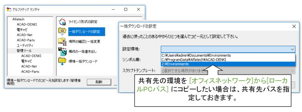 管理ツール-一括ダウンロードの設定(NEW)画像