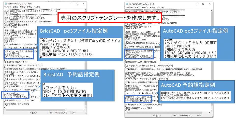 連続印刷一マルチPDF対応(スクリプトテンプレート)(NEW)画像