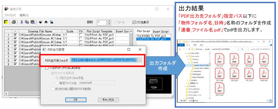 連続印刷一マルチPDF対応(PDF出力先指定)(NEW)画像