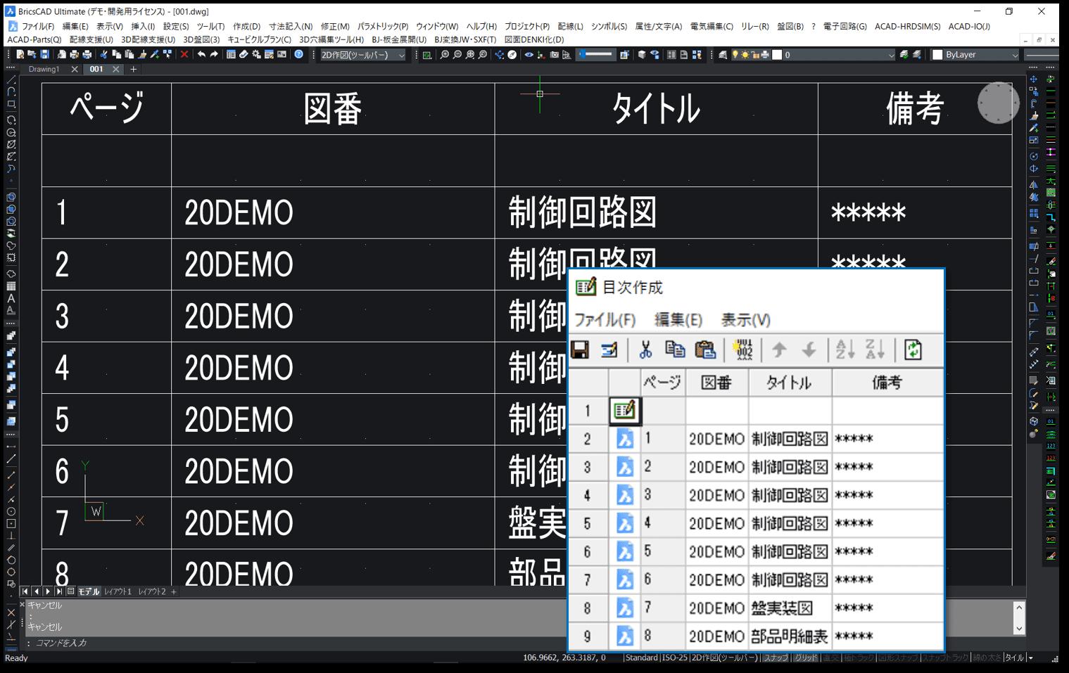 目次作成画面イメージ