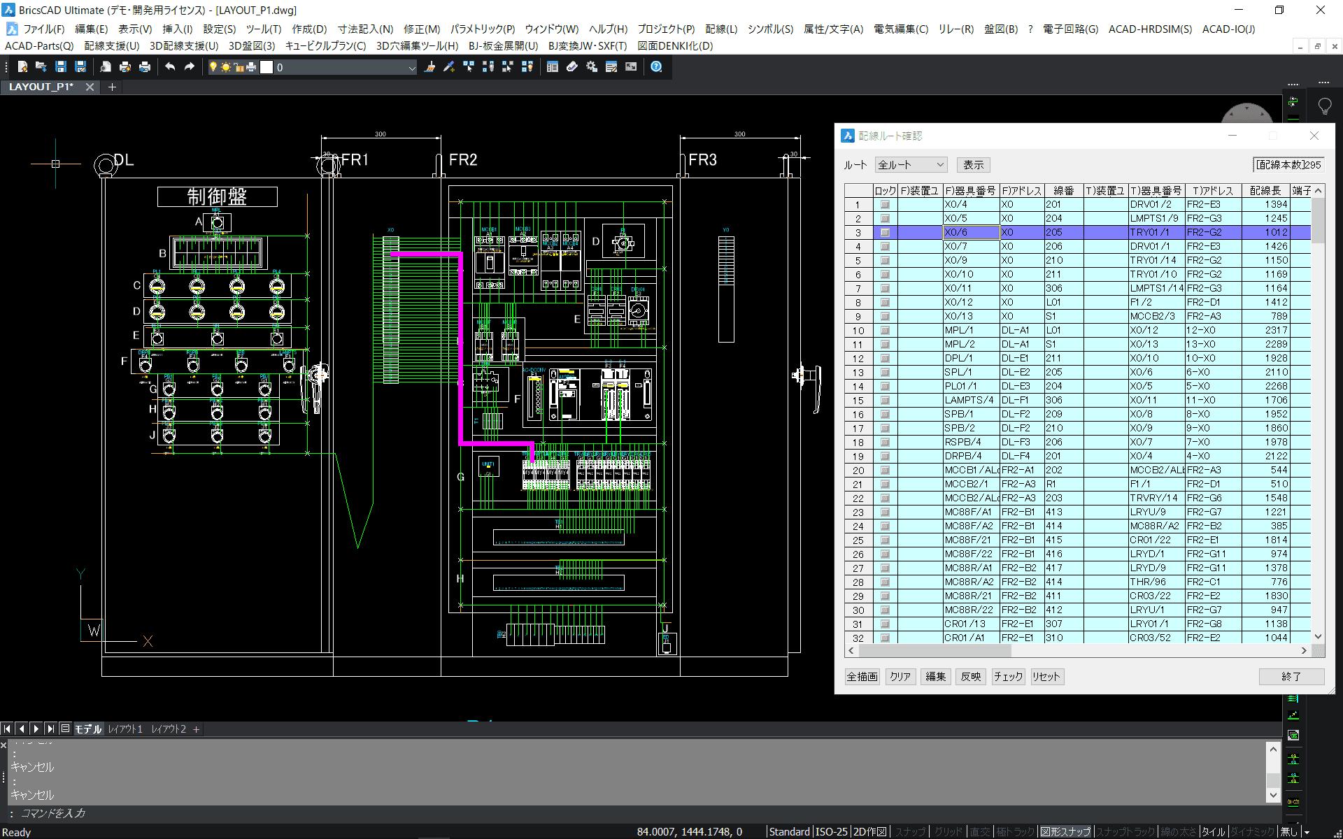 盤配線支援システムWiring PLAN 2D/3D