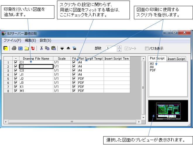 基本機能 連続印刷設定(クライアント)
