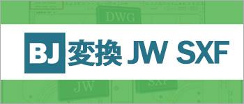BJ 変換JW BXF