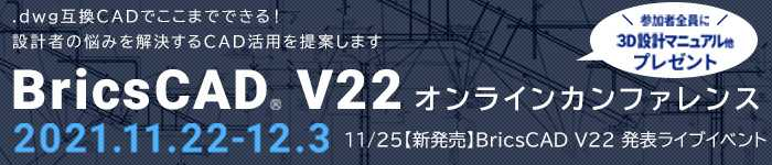 BricsCAD V22 カンファレンスご案内