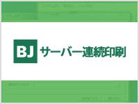 BJサーバー連続印刷